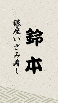 銀座いさみ寿し鈴本