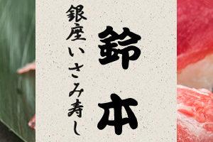 ブログ|目黒の寿司屋 出前